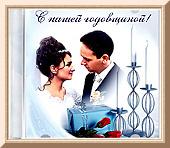 Свадьбы что подарить на годовщину
