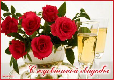 Поздравления с первой годовщиной свадьбы прикольные