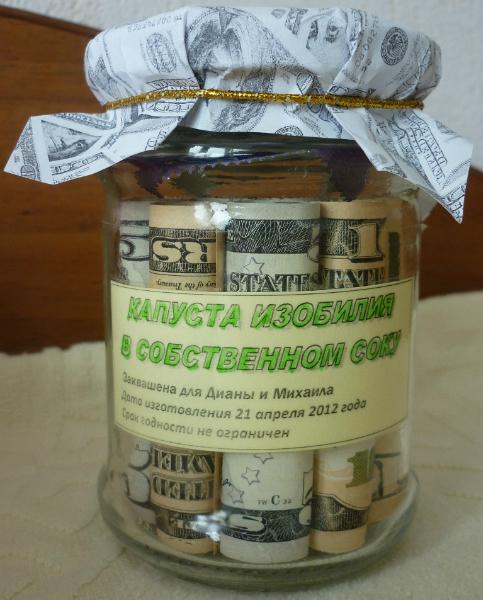 Подарок на свадьбу банка с деньгами своими руками
